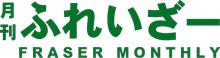 fraser-logo-green